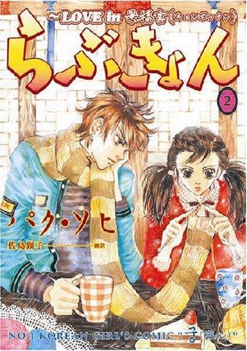 らぶきょん~LOVE in 景福宮 (2) (ウンポコ・コミックス)の詳細を見る