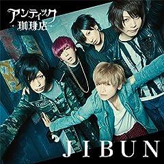 アンティック-珈琲店-「JIBUN」のCDジャケット