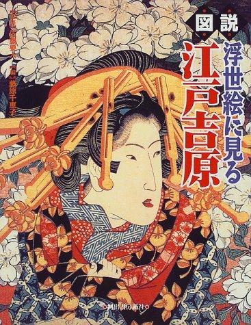 図説 浮世絵に見る江戸吉原 (ふくろうの本)