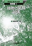 植物と菌類30講 (図説生物学30講 植物編)