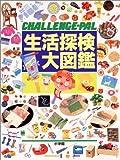 生活探検大図鑑—Challenge‐pal