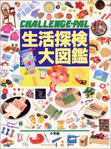 生活探検大図鑑―Challenge‐palの詳細を見る