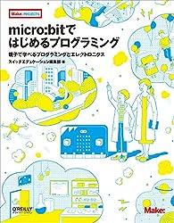micro:bitではじめるプログラミング ―親子で学べるプログラミングとエレクトロニクス (Make:PROJECTS)