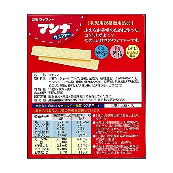 森永製菓 マンナウェファー 14枚(2枚×7袋...の紹介画像2