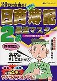 日商簿記2級最速マスター商業簿記―20日で合格る! (最速マスターシリーズ)