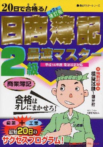 日商簿記2級最速マスター商業簿記―20日で合格る! (最速マスターシリーズ)の詳細を見る