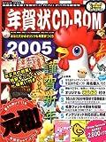 年賀状CD-ROM―あなただけのオリジナル年賀状づくり (2005) (impress mook)