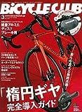 今月の自転車雑誌 2017年1月