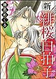 新 緋桜白拍子 (2) (ぶんか社コミックス)