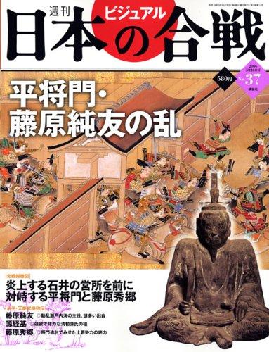 週刊ビジュアル日本の合戦 No.37 平将門・藤原純友の乱