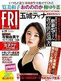 FRIDAY(フライデー) 2018年 6/29 号 [雑誌]