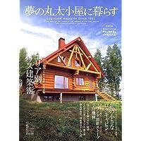 夢の丸太小屋に暮らす 2007年 05月号 [雑誌]
