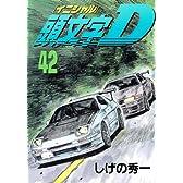 頭文字D(42) (ヤンマガKCスペシャル)