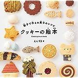 親子で作るお菓子のレシピ クッキーの絵本