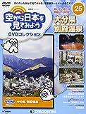 空から日本を見てみようDVD 25号 (大分県 別府温泉) [分冊百科] (DVD付) (空から日本を見てみようDVDコレクション)