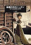 本棚の中のニッポン—海外の日本図書館と日本研究