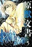 原獣文書(5) (ウィングス・コミックス)
