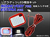 AP リアラゲッジ LED増設キット SMD 39+6連 電源スイッチ付き トヨタ ノア/ヴォクシー 70系 2007年06月~2014年01月