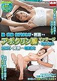腋・乳輪・肛門まわりを刺激するアポクリン腺マッサージに恥じらい汗だくで発情する敏感女 [DVD]