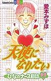天使になりたい ひなのナース日誌(4) (別冊フレンドコミックス)