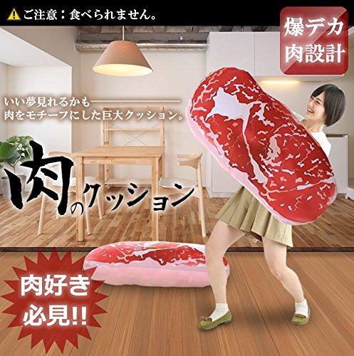 1stモール 肉のクッション ステーキ インテリア 枕 料理 キッチン 睡眠 大型 巨大 特大 おもしろ ST-NIKUI
