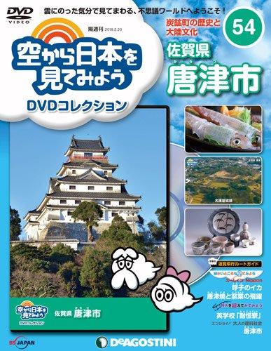 空から日本を見てみようDVD 54号 (佐賀県 唐津市) [分冊百科] (DVD付) (空から日本を見てみようDVDコレクション)