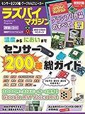 ラズパイマガジン 2018年2月号 (日経BPパソコンベストムック)