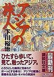 アジアの旅人 (講談社文庫)
