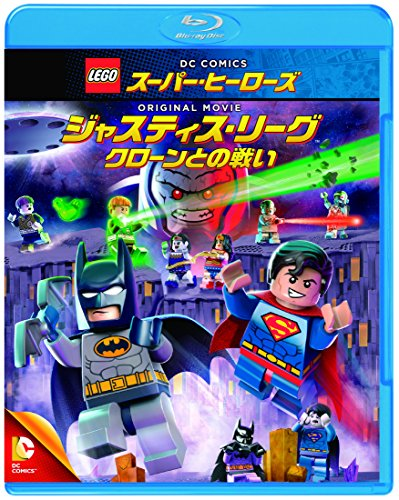 LEGO スーパー ヒーローズ ジャスティス リーグ クローンとの戦い  Blu-ray