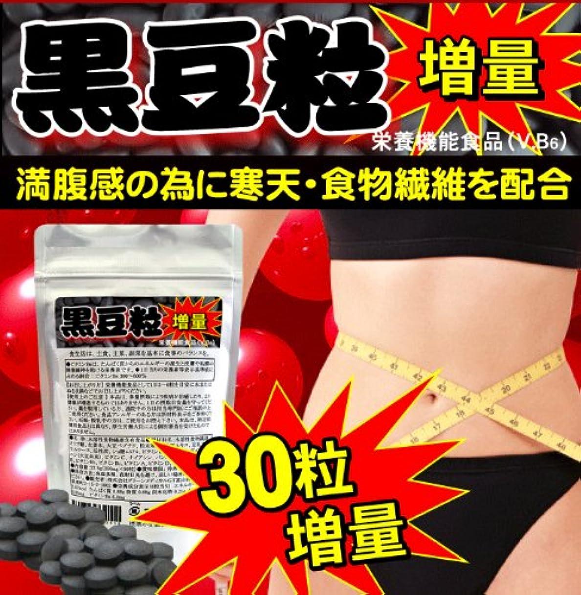 黒豆粒増量(黒豆ダイエットサプリ)