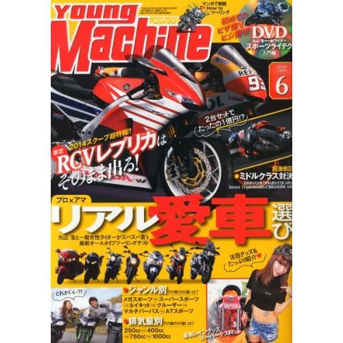 young Machine (ヤングマシン) 2013年 06月号 [雑誌]