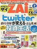 ダイヤモンド ZAi (ザイ) 2010年 07月号 [雑誌]