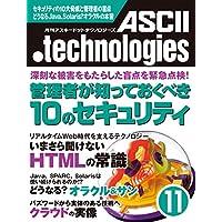 月刊アスキードットテクノロジーズ 2010年11月号 [雑誌] (月刊ASCII.technologies)