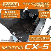 YMT CX-5 フロアマット KE系 ブラック -