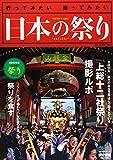 完全保存版 日本の祭り 2016年度 (旅行読売ムック)