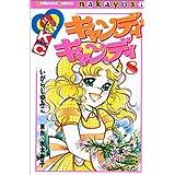 キャンディ・キャンディ (8) 講談社コミックスなかよし (315巻)