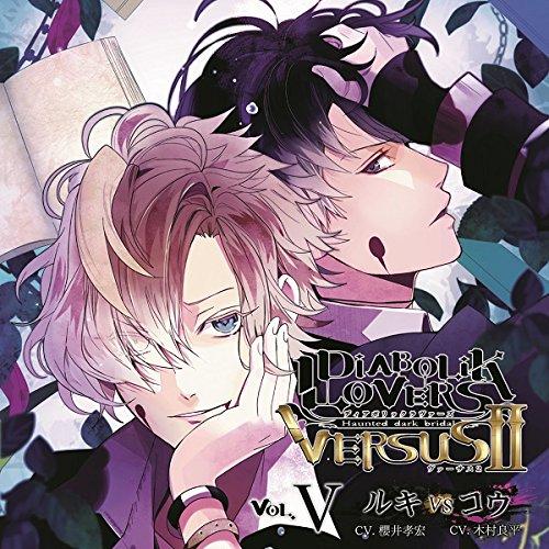 DIABOLIK LOVERS ドS吸血CD VERSUSII Vol.5 ルキVSコウ CV.櫻井孝宏/木村良平の詳細を見る
