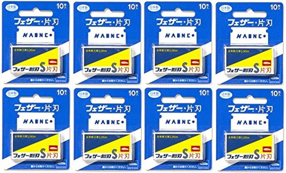 レビュアージャベスウィルソンロマンス【まとめ買い】フェザー 青函 片刃 10枚入×8個
