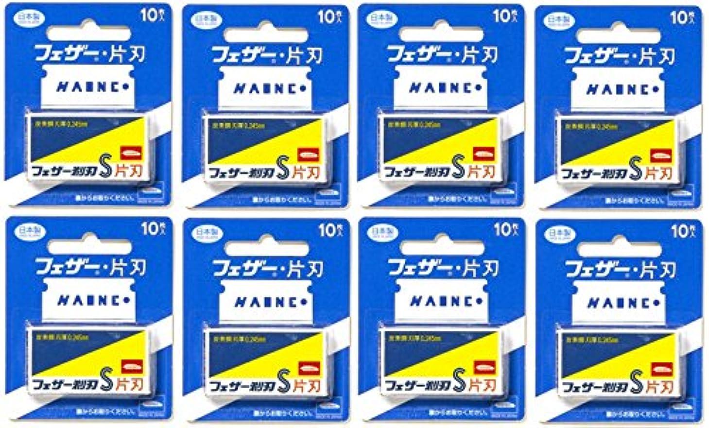 【まとめ買い】フェザー 青函 片刃 10枚入×8個