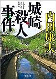 城崎殺人事件: 〈新装版〉 (徳間文庫)