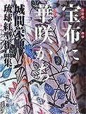 宝布に華咲かち—城間栄順 琉球紅型作品集