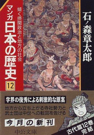 マンガ日本の歴史〈12〉傾く摂関政治と地方の社会 (中公文庫)の詳細を見る