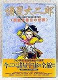 西遊妖猿伝の世界 (双葉社MOOK)