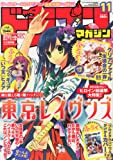 DRAGON MAGAZINE (ドラゴンマガジン) 2011年 11月号 [雑誌]