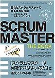 SCRUMMASTER THE BOOK 優れたスクラムマスターになるための極意――メタスキル、学習、心理、リーダーシッ…