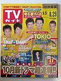 TVガイド(テレビガイド)中国版2003年8月29日号