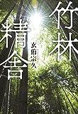 「竹林精舎」販売ページヘ