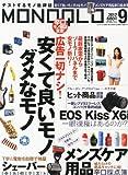 MONOQLO (モノクロ) 2012年 09月号 [雑誌]