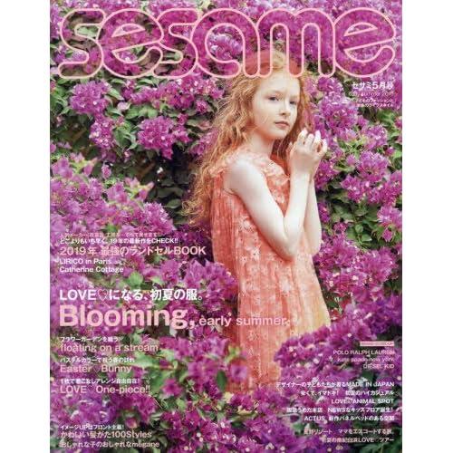 sesame(セサミ) 2018年 05 月号 [雑誌]