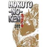 北斗の拳 11 (集英社文庫(コミック版))